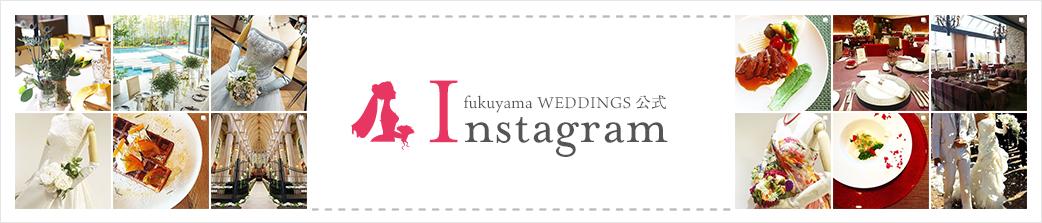fukuyama WEDDINGS(フクヤマ ウェディングス)公式Instagram
